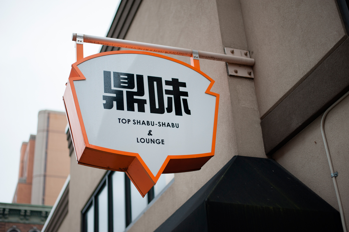 Top Shabu-Shabu & Lounge opened a couple weeks ago on Atwood Street in the space formerly occupied by Pizza Sola. (credit: Matthew Nielsen/)